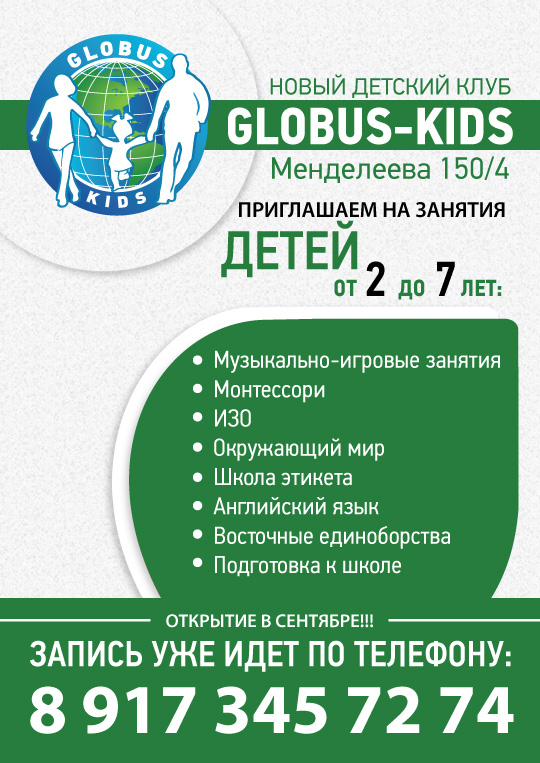 Click to enlarge image globuskids_flyer2.jpg