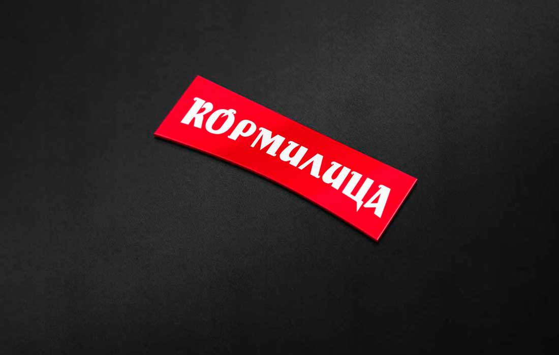 Click to enlarge image logotip_kormilisa2.jpg